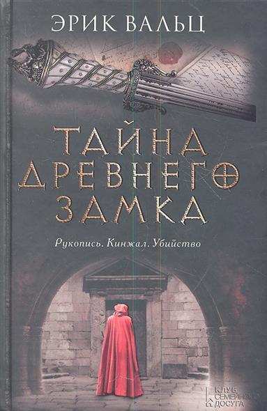 Вальц Э. Тайна древнего замка. Роман