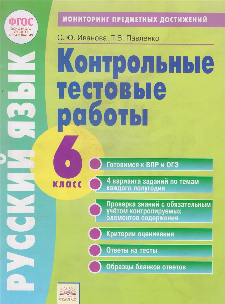 Русский язык. Контрольные тестовые работы. 6 класс