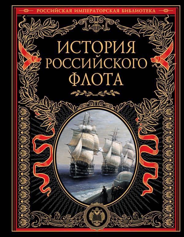 История Российского флота. Иллюстрированное издание