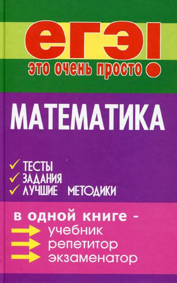 Математика Тесты задания лучшие методики
