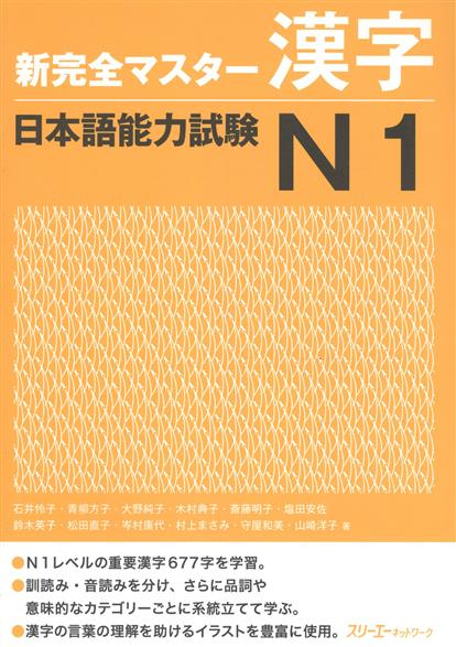Tomomatsu Etsuko New Complete Master Series: JLPT N1 Kanji-book / Подготовка к квалифицированному экзамену по японскому языку (JLPT) N1. Практика Кандзи 2017 new arrival 4pcs 12v universal motorcycle flasher turn led signal indicator resistor adaptor light moto accessories n1