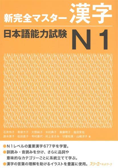 Tomomatsu Etsuko New Complete Master Series: JLPT N1 Kanji-book / Подготовка к квалифицированному экзамену по японскому языку (JLPT) N1. Практика Кандзи ritsu a и др simple kanji through pictures 200 book легкое овладение 200 иероглифами кандзи посредством иллюстраций книга на японском языке