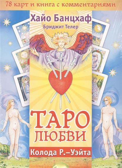 Таро любви. Колода Р.-Уэйта. 78 карт и книга с комментариями