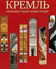 Греви В. Кремль неизвестный-известный неизвестный цветок