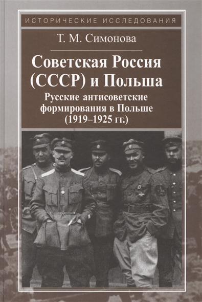 Советская Россия (СССР) и Польша. Русские антисоветские формирования в Польше (1919-1925 гг.)