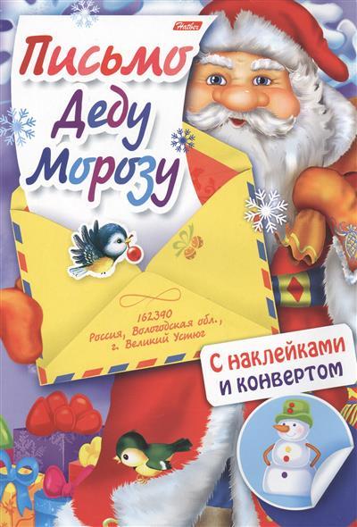 Письмо Деду Морозу. Выпуск № 1. С наклейками и конвертом