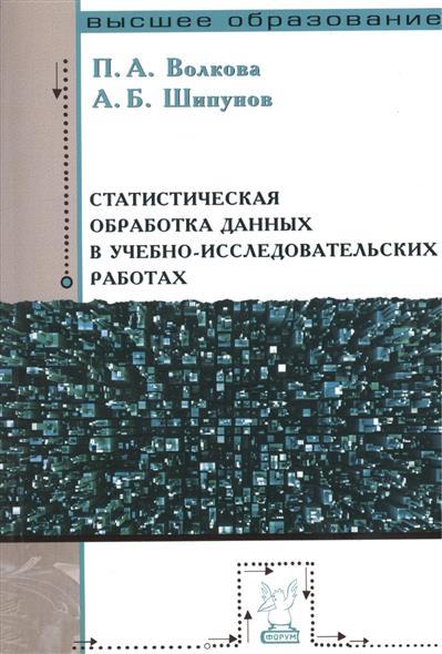 Волкова П., Шипунов А. Статистическая обработка данных в учебно-исследовательских работах