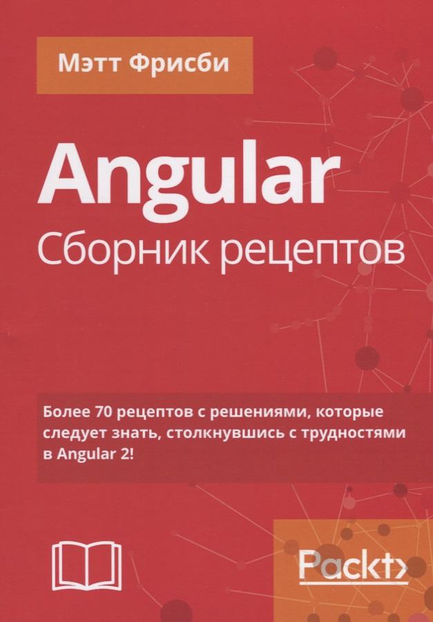 Фрисби М. Angular. Сборник рецептов лотт д actionscript 3 0 сборник рецептов