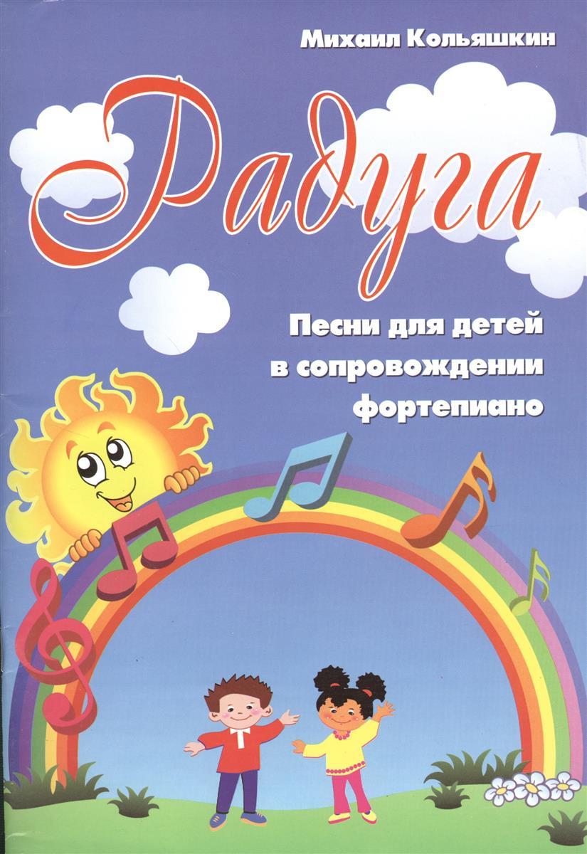 Радуга. Песни для детей в сопровождении фортепиано