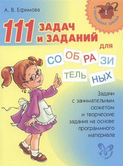 Ефимова А. 111 задач и заданий для сообразительных игры для сообразительных мальчишек
