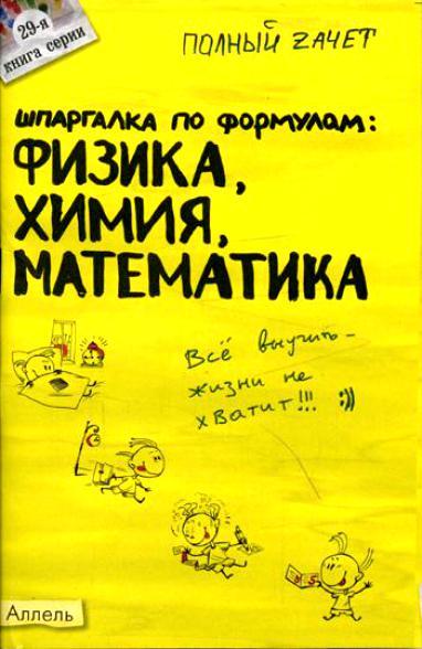 Шпаргалка по формулам Физика Химия Математика