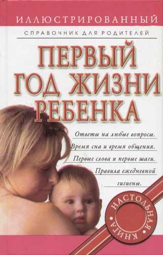 Первый год жизни ребенка Илл. справочник для родителей