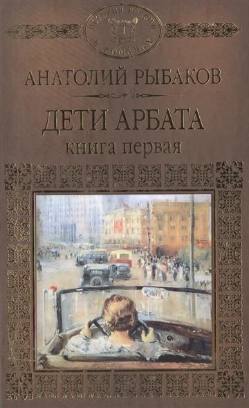 Дети Арбата. Книга первая