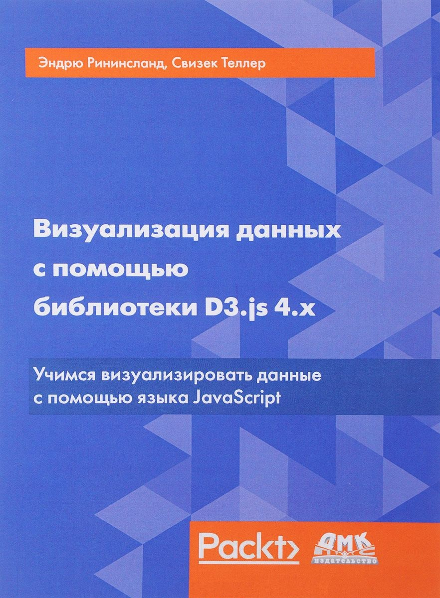 Рининслад Э., Теллер С. Визуализация данных с помощью библиотеки D3.js 4.x ISBN: 9785970605691 свизек теллер визуализация данных с помощью библиотеки d3 js 4 x isbn 978 1 78712 035 8 978 5 97060 569 1