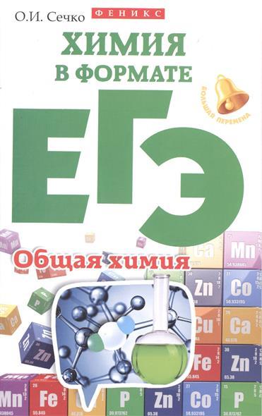 Сечко О. Химия в формате ЕГЭ. Общая химия общая химия глинка киев