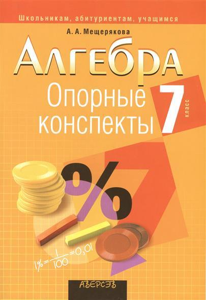 Алгебра. 7 класс. Опорные конспекты. Пособие для учащихся общеобразовательных учреждений с русским языком обучения. 3-е издание