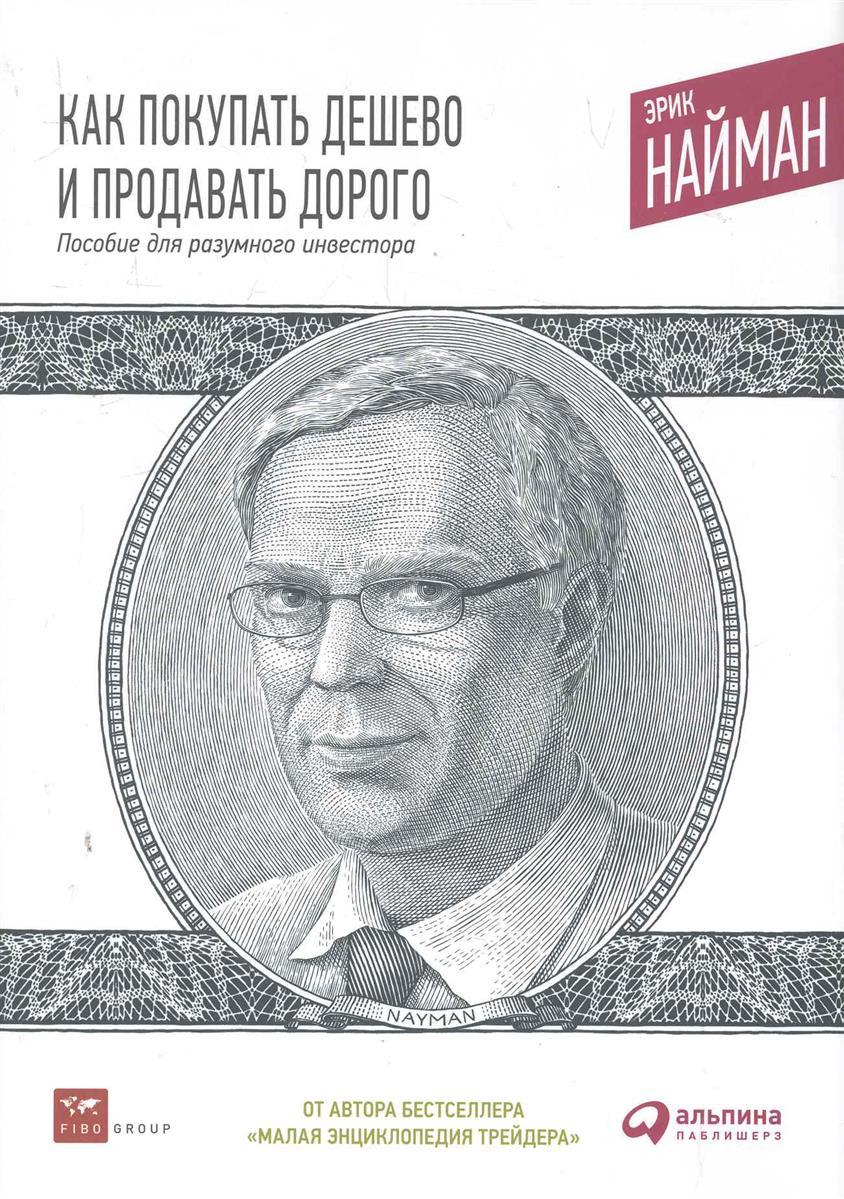Найман Э. Как покупать дешево и продавать дорого ISBN: 9785961415551 где авиабилет дешево