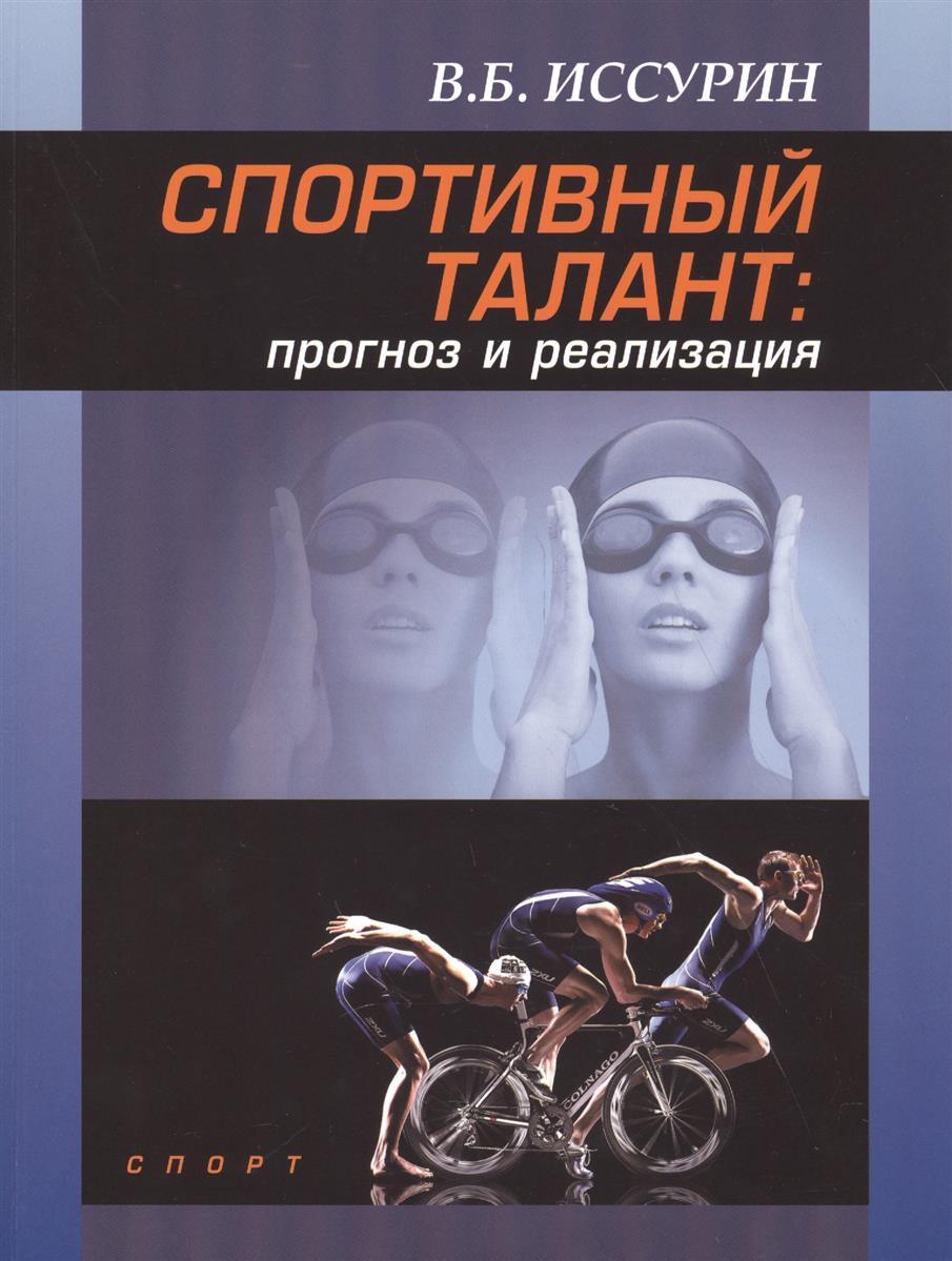 Иссурин В. Спортивный талант: прогноз и реализация. Монография (мягкая)