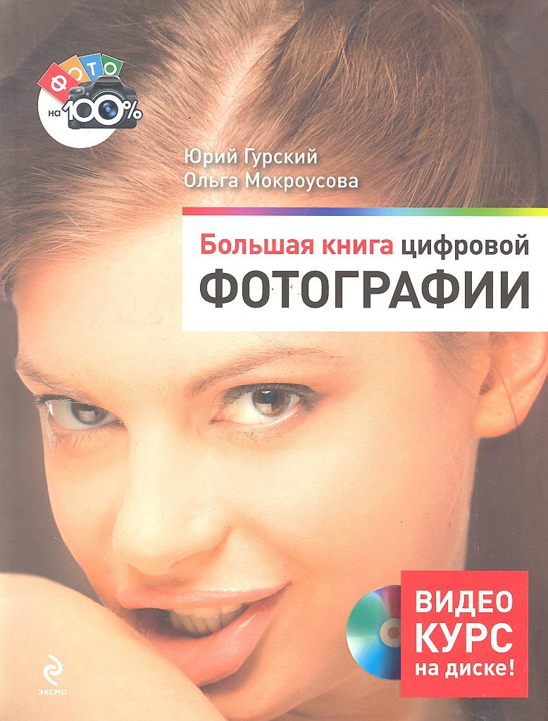 Гурский Ю. Большая книга цифровой фотографии