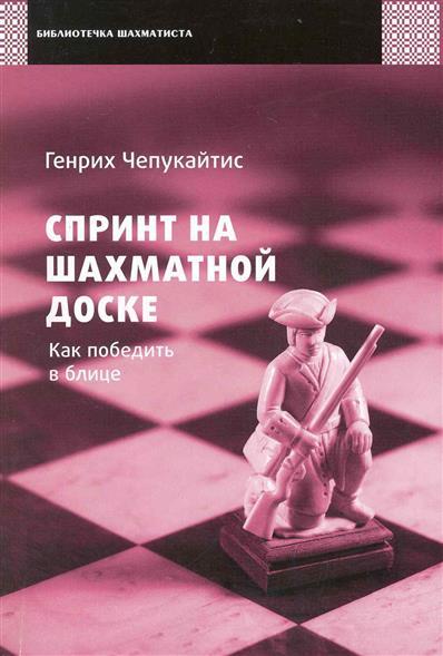 Спринт на шахматной доске Как победить в блице