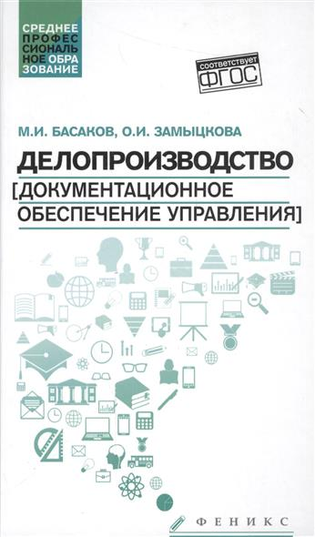 Басаков М., Замыцкова О. Делопроизводство [документационное обеспечение управления]