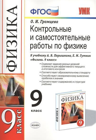 Контрольные и самостоятельные работы по физике. К учебнику А.В. Перышкина, Е.М. Гутник