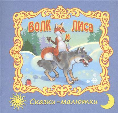 Волк и лиса. Русская народная сказка