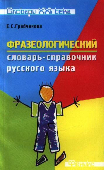 Фразеологический словарь-справочник русского языка