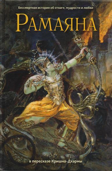 Кришна-Дхарма (пер.) Рамаяна. Бессмертная история об отваге, мудрости и любви