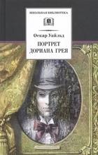 Портрет Дориана Грея. Роман