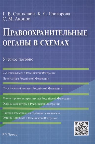 Правоохранительные органы в схемах. Учебное пособие