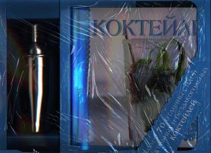 Коктейли. Суперкомплект: металлический шейкер на 350 мл + силиконовая формочка для льда + книга с рецептами