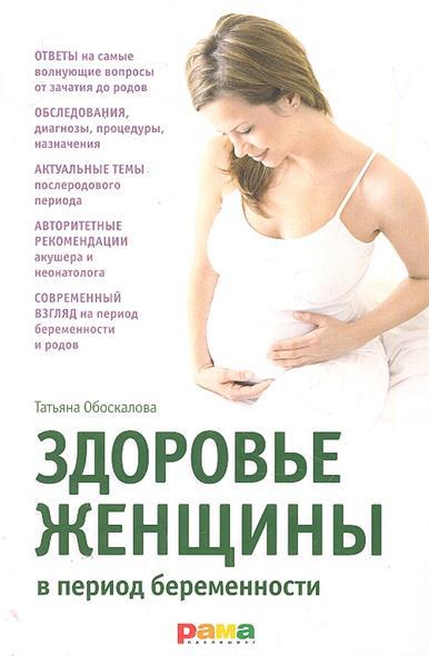 Обоскалова Т., Николина Е. Здоровье женщины в период беременности