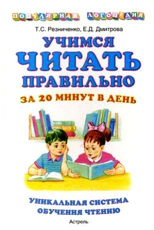 Учимся читать правильно за 20 мин. в день