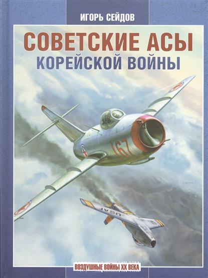 Советские асы корейской войны