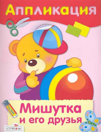 Аппликация Мишутка и его друзья