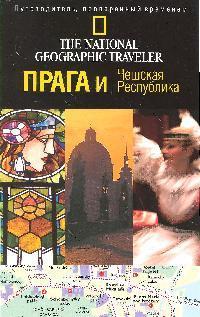 Брук С. Путеводитель Прага и Чешская Республика