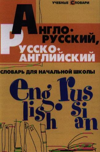 Англо-русский, русско-английский словарь для начальной школы. Издание четвертое