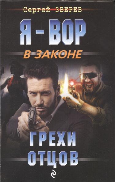Зверев С. Грехи отцов ISBN: 9785699845415