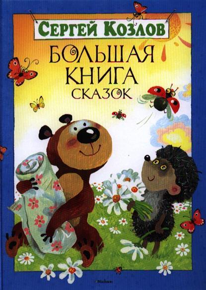 Козлов С. Большая книга сказок рубиновая книга сказок cdmp3