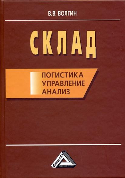 Волгин В.: Склад Логистика управление анализ