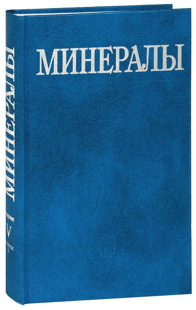 Минералы. Справочник. Том V. Выпуск 1