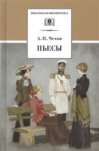 Чехов Пьесы