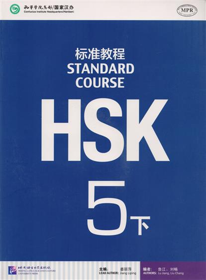 Jiang Liping HSK Standard Course 5B. Student's book +CD / Стандартный курс подготовки к HSK, уровень 5. Учебник +CD ISBN: 9787561942451 jiang liping hsk standard course level 4a textbook cd стандартный курс подготовки к hsk уровень 4a учебник mp3 cd