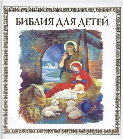 Малягин В. Библия для детей кремы medical collagene 3d крем для рук защитный 75 мл