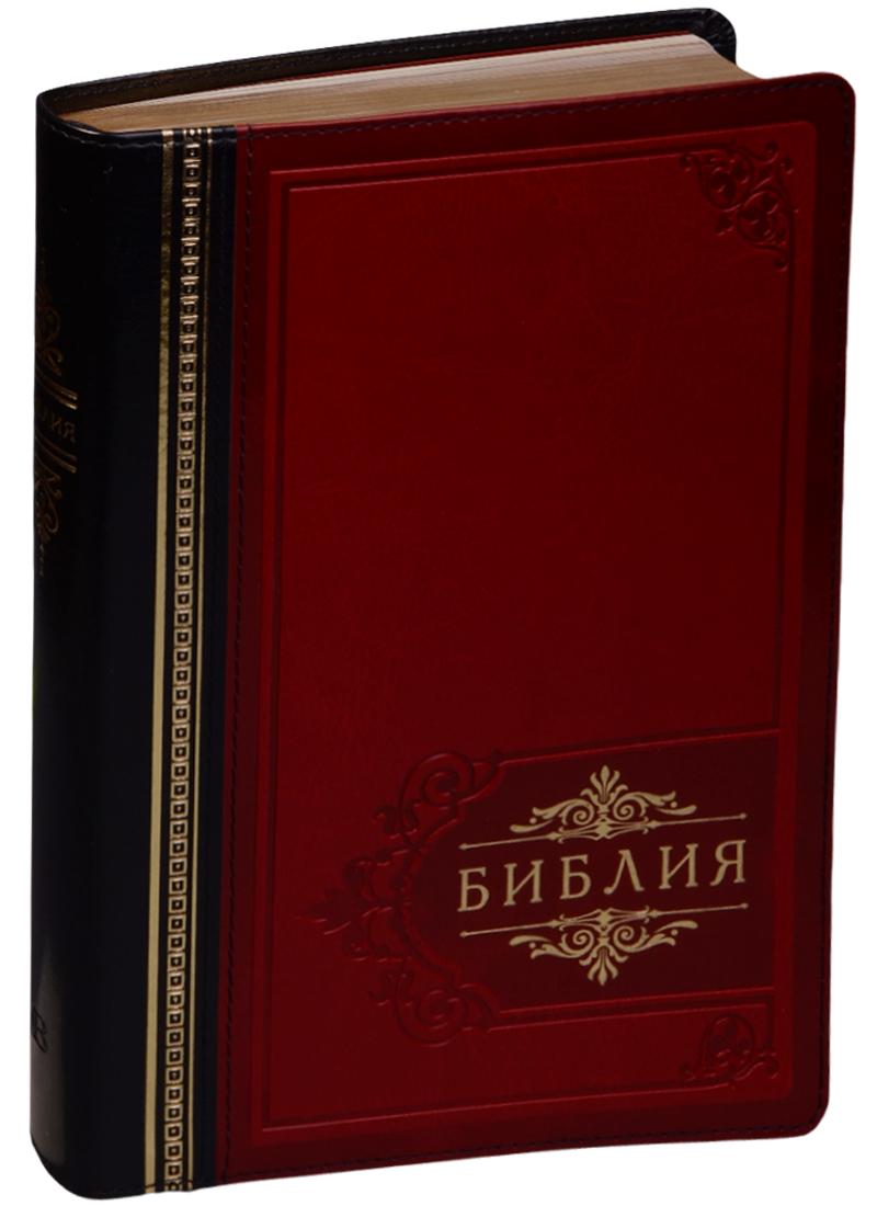Библия. Книги Священного Писания Ветхого и Нового Завета. Канонические с параллельными местами и приложением (красная/черная)