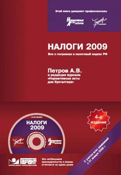 Налоги 2009 Все о поправках в Налог. кодекс