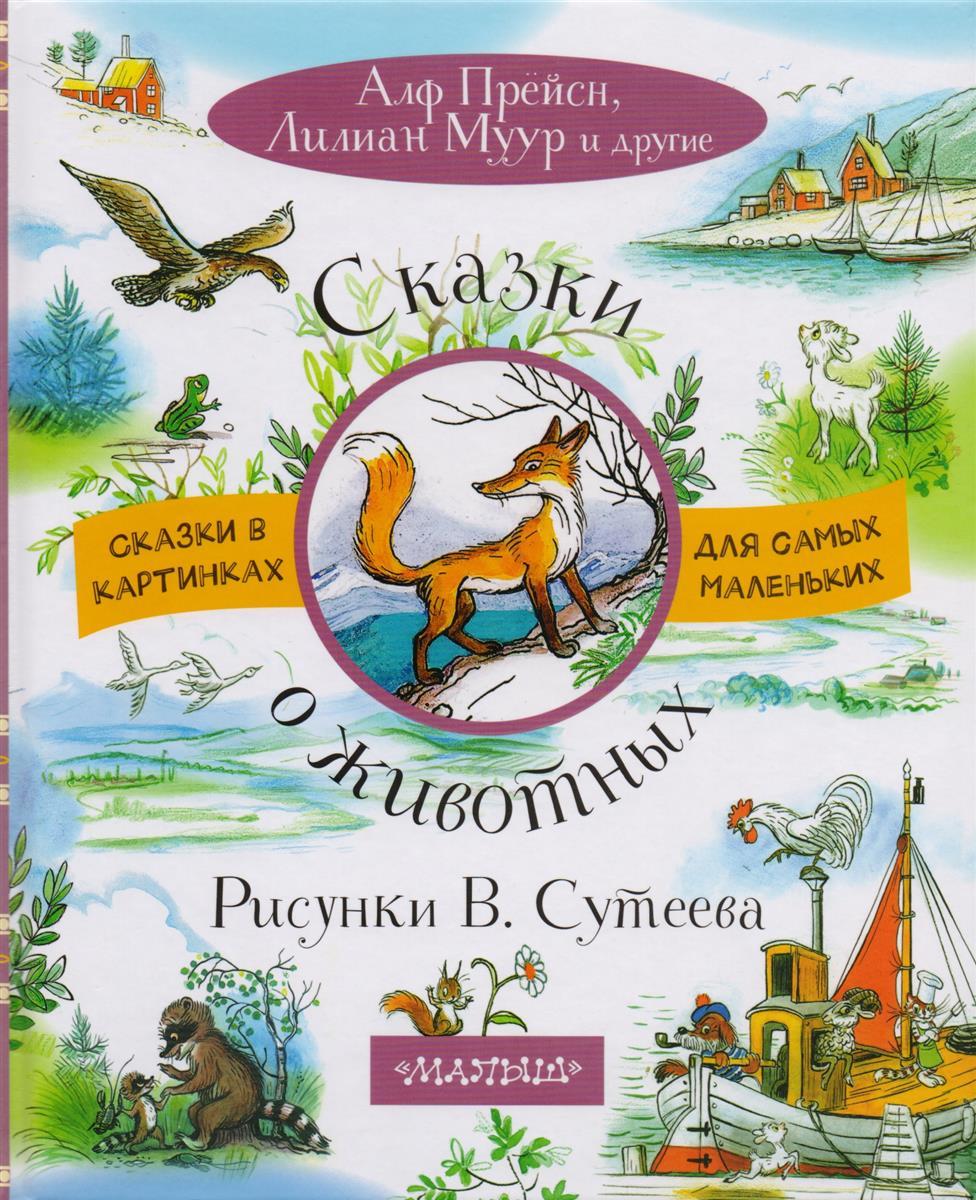 Кипинс И., Муур Л., Прейсн А. Сказки о животных л с сказки о животных для малышей