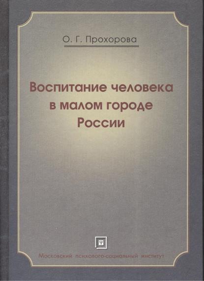 Воспитание человека в малом городе России. Монография