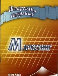 Бендина Н. Маркетинг